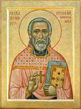 Священномученик протоиерей Николай Виноградов